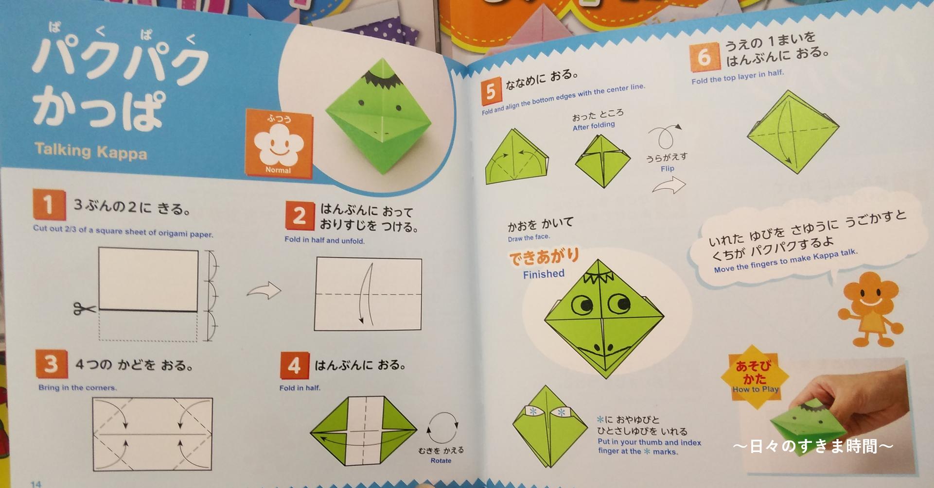 ダイソー折り紙英訳入り説明