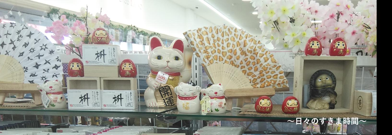 ダイソー招き猫