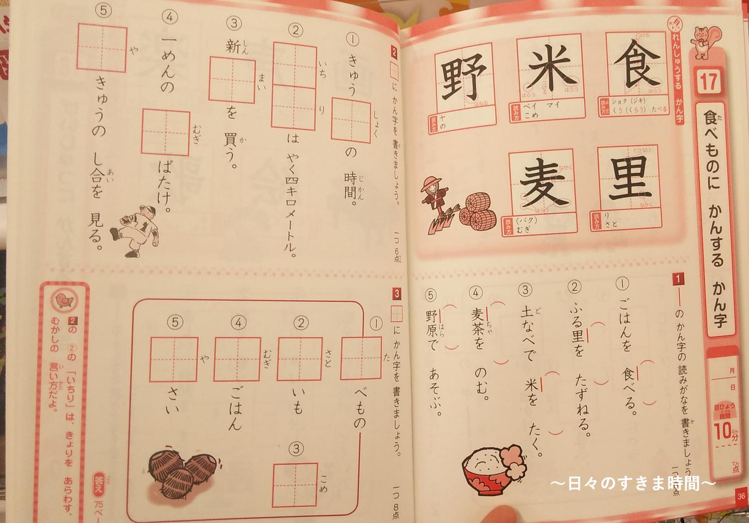 ダイソー漢字ノート