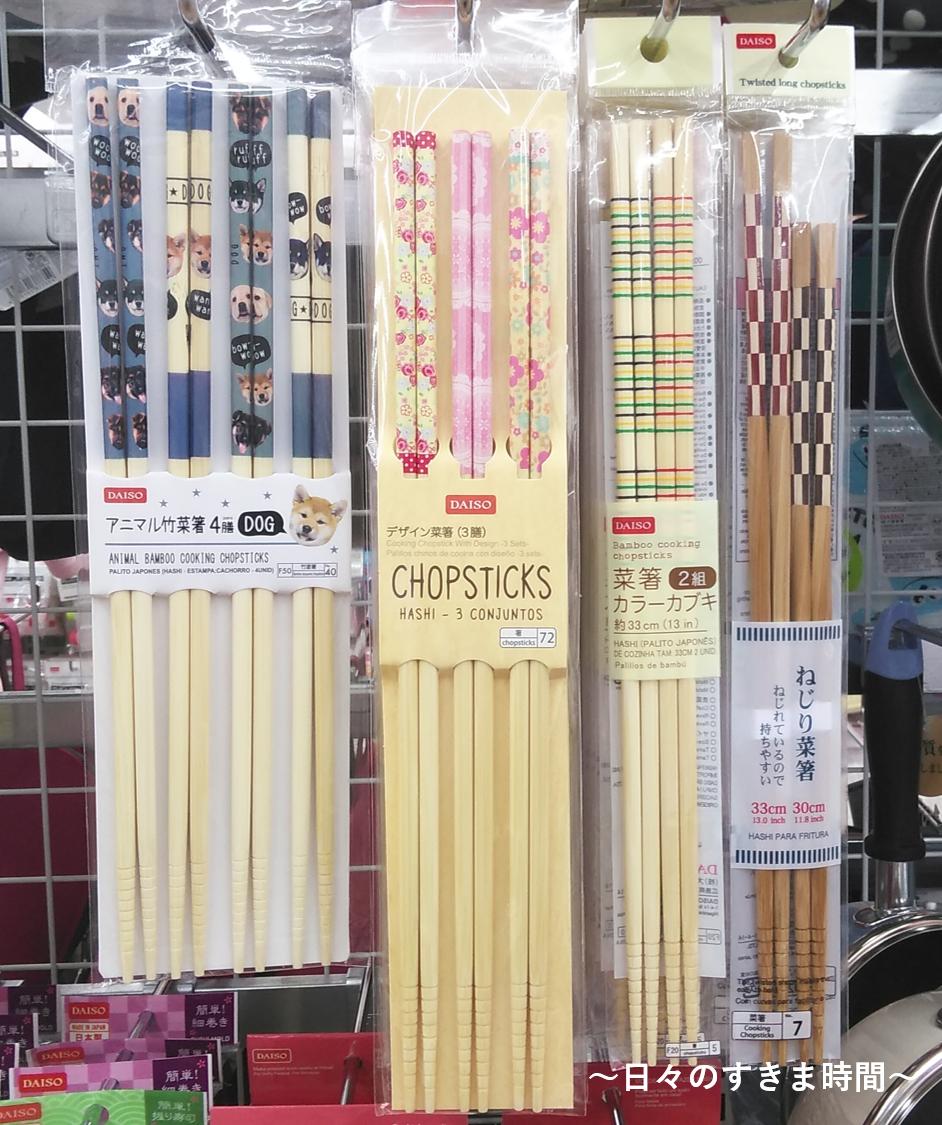 ダイソー菜箸