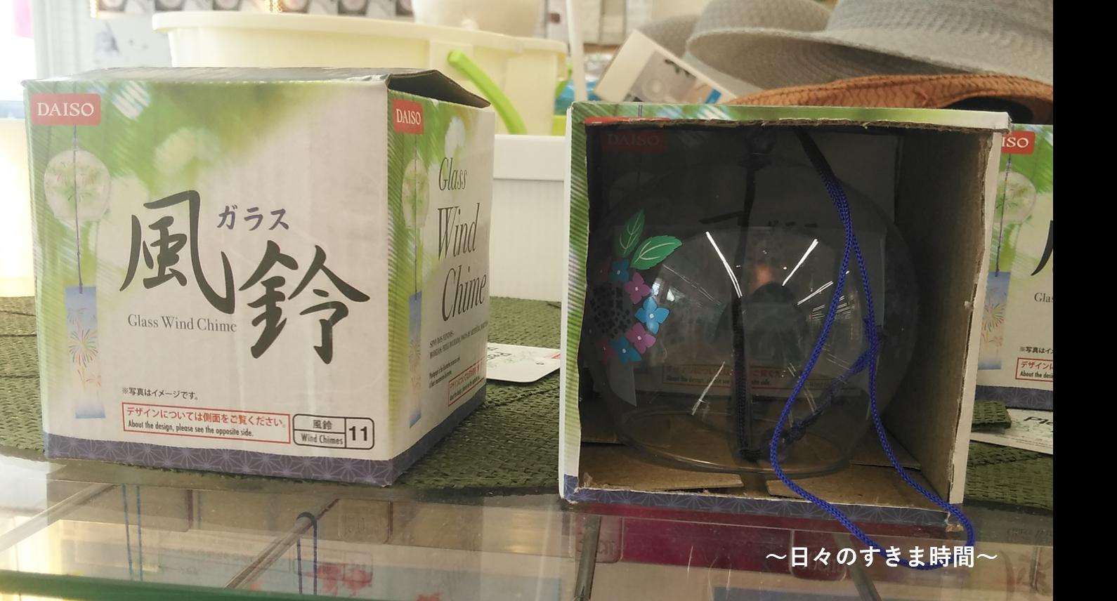 ダイソー風鈴2
