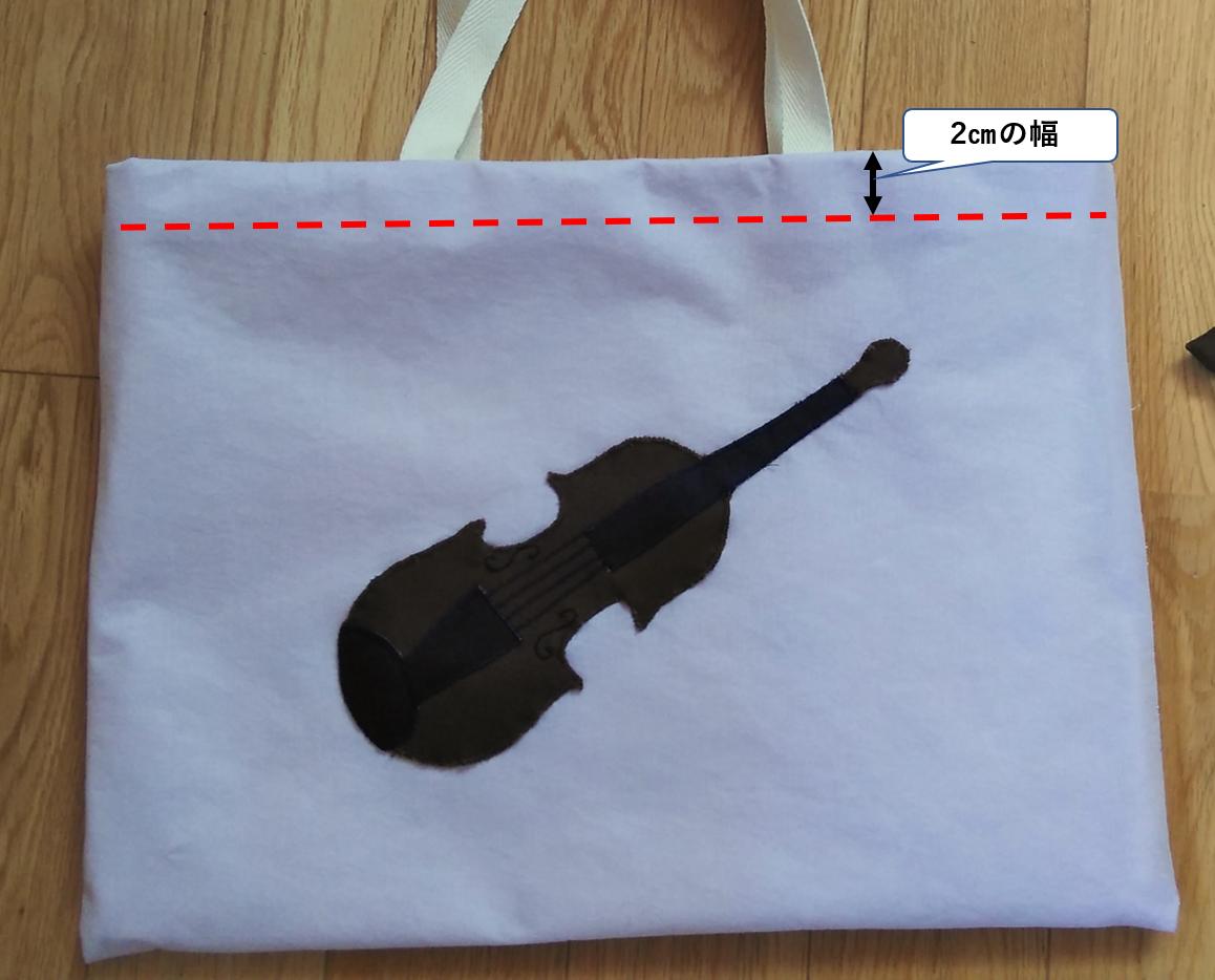 バッグの作り方