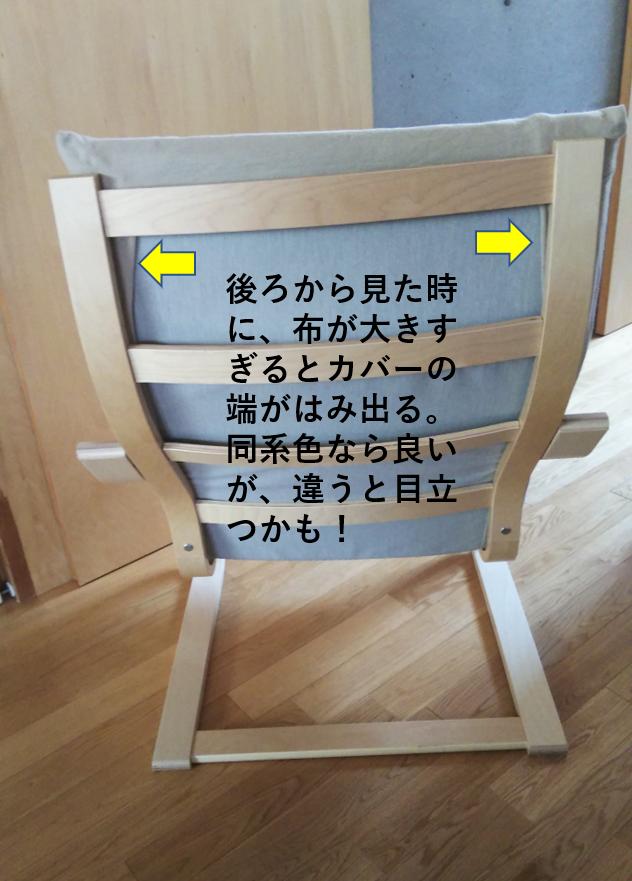 IKEA椅子の後ろ側