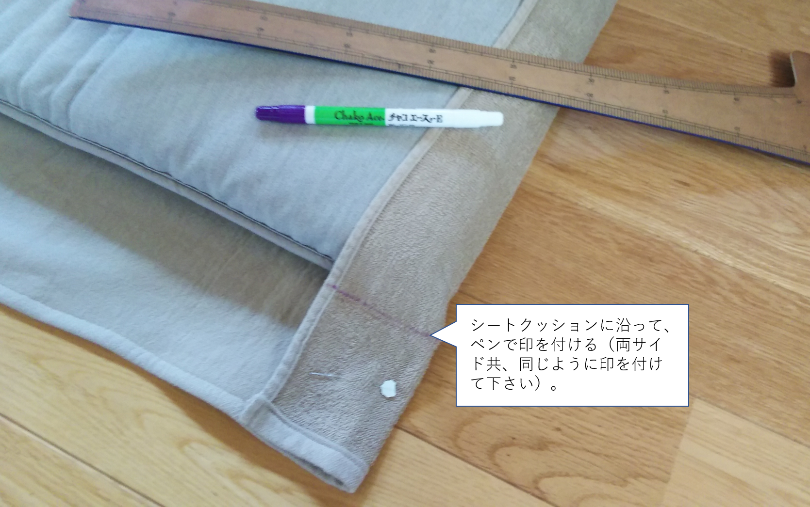 IKEA椅子カバーの作り方